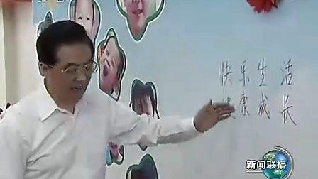 胡锦涛六一前夕在湖北十堰幼儿园 新闻联播