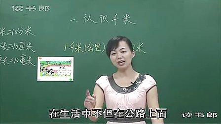 1.2千米的认识黄冈数学小学三年级上册同步教学实录