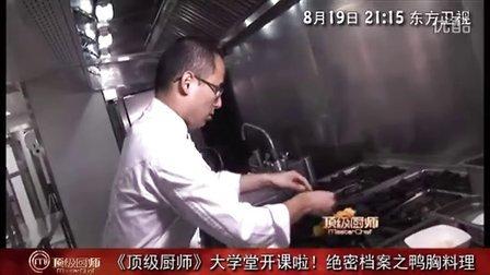 《顶级厨师》大学堂开课啦!评审刘一帆亲自示范高难度食材橙香鸭胸