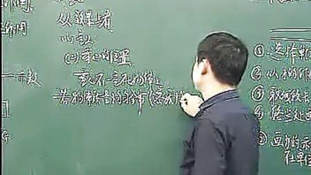 高中物理人教版新课标必修一重力弹力课堂实录教学视频