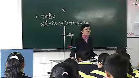 WL008八年级物理优质示范课《力》说课与实录李燕