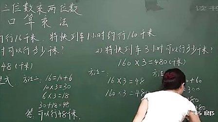 4上  口算乘法  黄冈数学视频小学四年级上册同步教学课堂实录