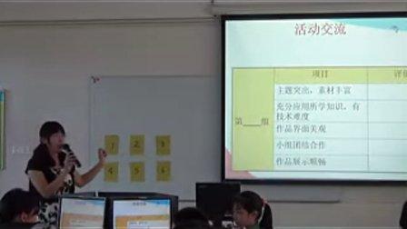 信息技术―四年级下册―第一单元制作电脑小作品第10课《综合活动——电子小报赏析会》―中山版―黄景峰―