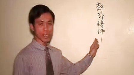 林武樟《梅花易数执业》课程全套01【时代光华在线移动商学院QQ1219258993】