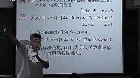 初中高中视频教材教程,高中数学学习资料,名师面对面,齐智华第7讲 函数的概念与表示法(一)2.wm