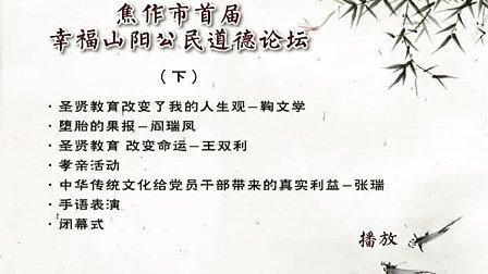 _02焦作首屆幸福山陽公民道德論壇_0