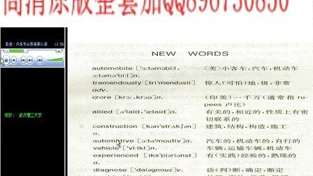 武汉理工大学 汽车专业英语 全40讲 全套视频教程下载加QQ896730850