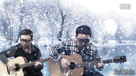 大伟吉他教室原创曲目《情人节的雪》