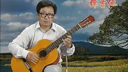 古典吉他教程8