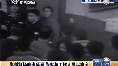 郑州机场航班延误  旅客与工作人员起[上海早晨]