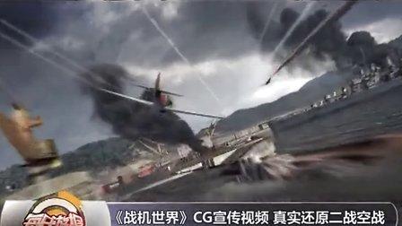 战机世界CG宣传视频 真实还原二战空战