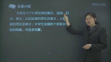 2012.5《中学教育心理学》精讲班(8)