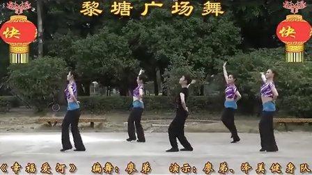 黎塘廖弟广场舞 幸福爱河(泽美健身队.正面.歌词字幕)