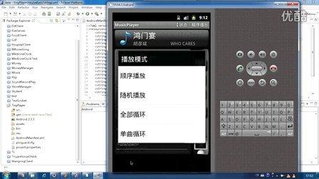 基于android音乐播放器系统与实现-www.subsoft.com.cn