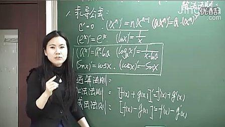 选修1-1下 3-8 2 7-1导数的运算及几何意义免费科科通网按课文顺序点户名获网址.