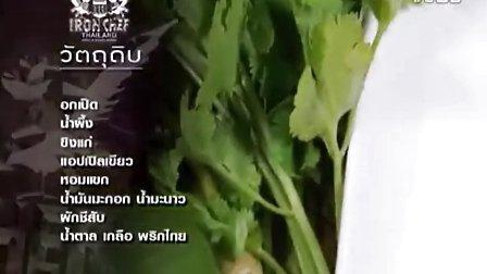 min Iron Chef Thailand 节目part2