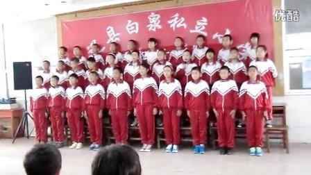 中国梦(白泉私立小学)