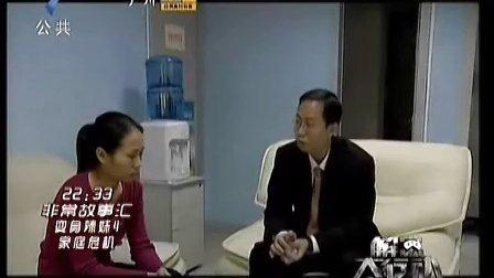 解密大行动-记忆超人的秘密 20120123 广东公共频道 禾玛右脑开发
