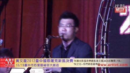 TK薩克斯風音樂總監黃文龍JACKIE得獎演奏曲視頻
