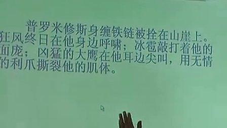 五年级语文北师大版周文忠《普罗米修斯的故事课堂实录与教师说课