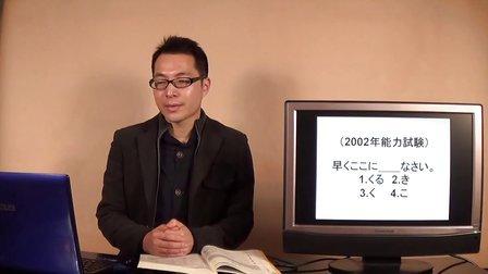 新版标准日本语初级第29课能力考试N4自学习日语葛源1.2版视频