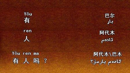 双语学习第一集(维汉)