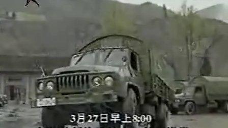 川藏线上的汽车兵  第一集