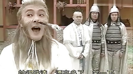 齐天大圣孙悟空 张卫健版 (粤语)4