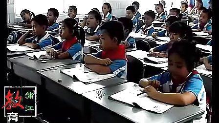 做家务二年级小学数学各年级优质课合集视频专辑