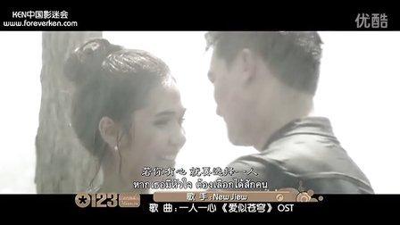 【KCFC】[爱似苍穹 OST][一人一心 New Jiew][泰语中字]