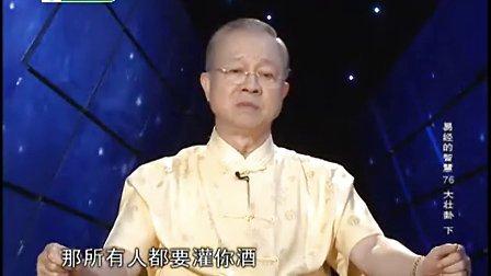 第76集_严防非礼_曾仕强_易经的智慧_泰学