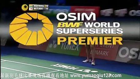 2012丹麦羽毛球公开赛女单八分之一决赛 内瓦尔VS三谷美菜津