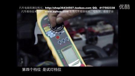 汽车电路检测仪与使用方法