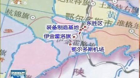 内蒙古第一条电气化城际铁路东胜至鄂尔多斯机场铁路项目开工建设