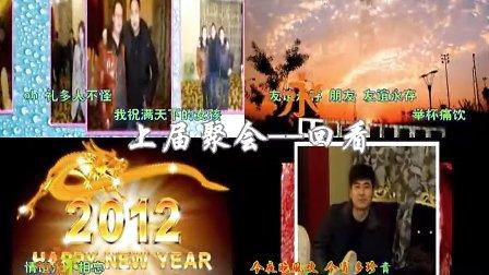 马季中学97届2012.10.3聚会视频