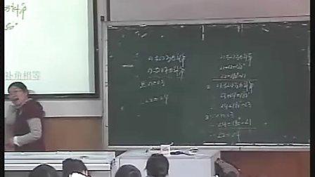 對頂角 八年級數學 (八年級初中數學優質課實錄視頻專輯)
