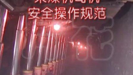 煤矿井下综采安全操作规范  北京金天地安全教育培训中心 13801238351