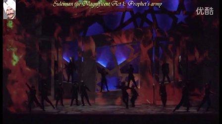 苏莱曼大帝/先知的军队/士麦那国家歌剧院和芭蕾舞
