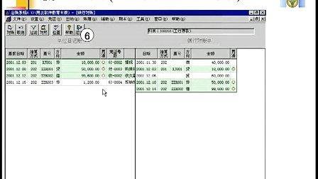会计软件应用16 09总账管理系统期末处理