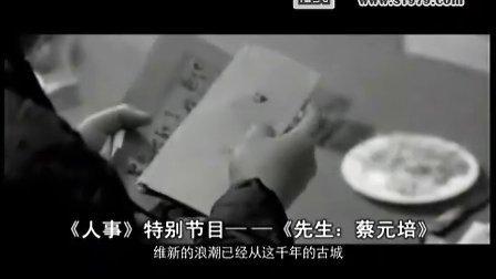 【人事】《先生 蔡元培》