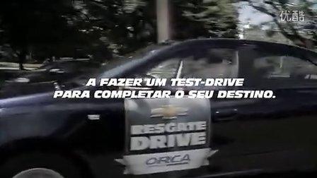 巴西雪佛兰试驾活动《汽车抛锚为你提供雪佛兰试驾》