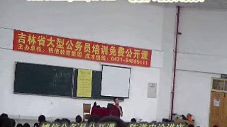 吉林省公务员考试  陈道申论公开课讲座(一)