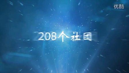 第三届浙江工业大学社团代表大会开场视频