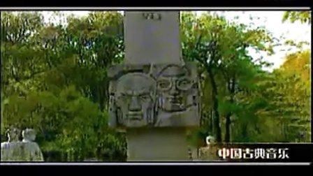 【polestar】中国古典十大名曲3 平沙落雁