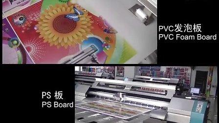 惠阳环球UD-181LA PVC发泡板、PS板打印