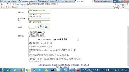 用户注册的教程