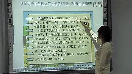 四年级语文北师大版冯玉兰-钓鱼的启示