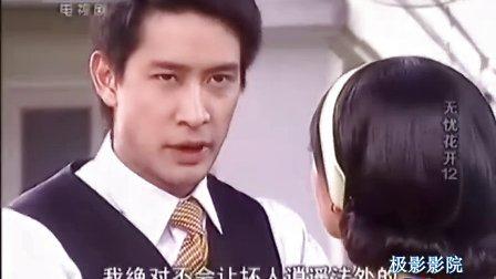 无忧花开(国语版)第12集