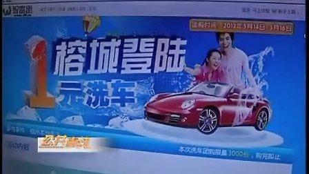 """智富惠""""一元洗车"""" 馅饼还是陷阱福州新闻频道报道"""