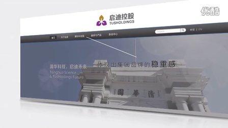 启迪控股股份有限公司新官网